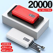 现货迷你自带四线20000毫安充电宝便携 移动电源礼品定制logo批发