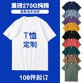 270g 重磅纯棉短袖t恤定制印字印logo纯色落肩体恤广告衫定做批发