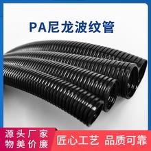 塑料波纹管PA尼龙阻燃防水PE穿线软管PP电线缆线保护套浪管可开口