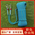 户外登山攀岩绳高空作业安全绳尼龙绳厂家救生速降绳索静力绳