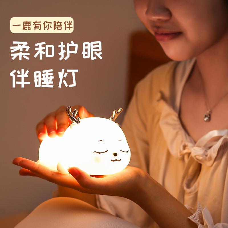 小鹿硅胶拍拍小夜灯伴睡哺乳七彩跑马护眼灯智能定时儿童玩具礼品