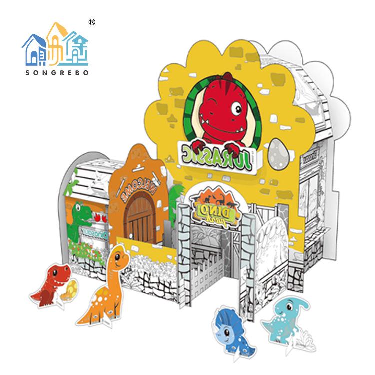 颂乐堡 幼儿园DIY立体拼插儿童纸质涂鸦侏罗纪之家玩具房跨境