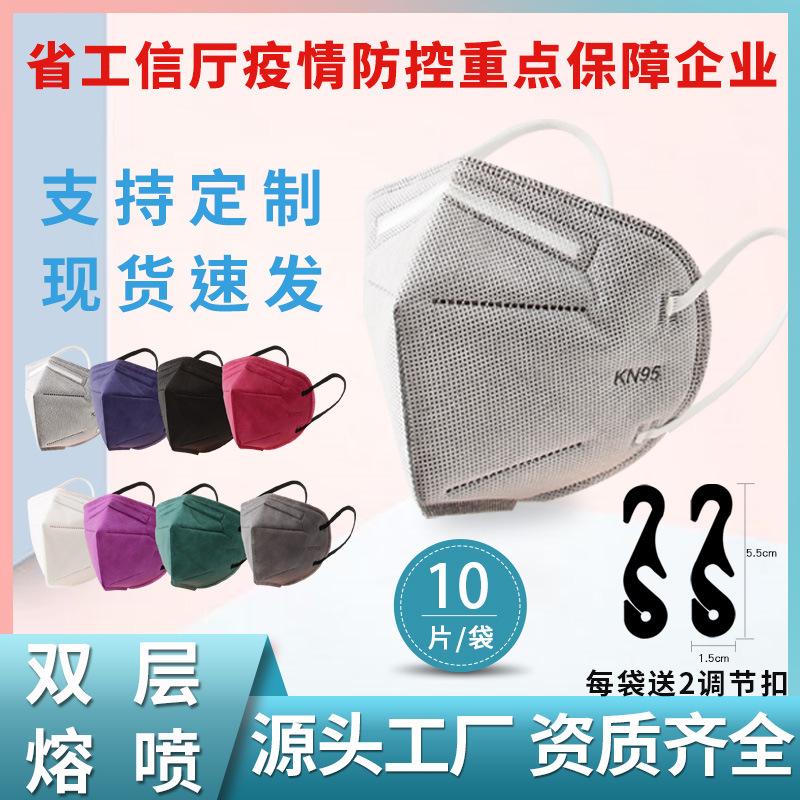 源头厂家彩色成人KN95口罩双层熔喷mask挂耳式FFP2支持定制批发
