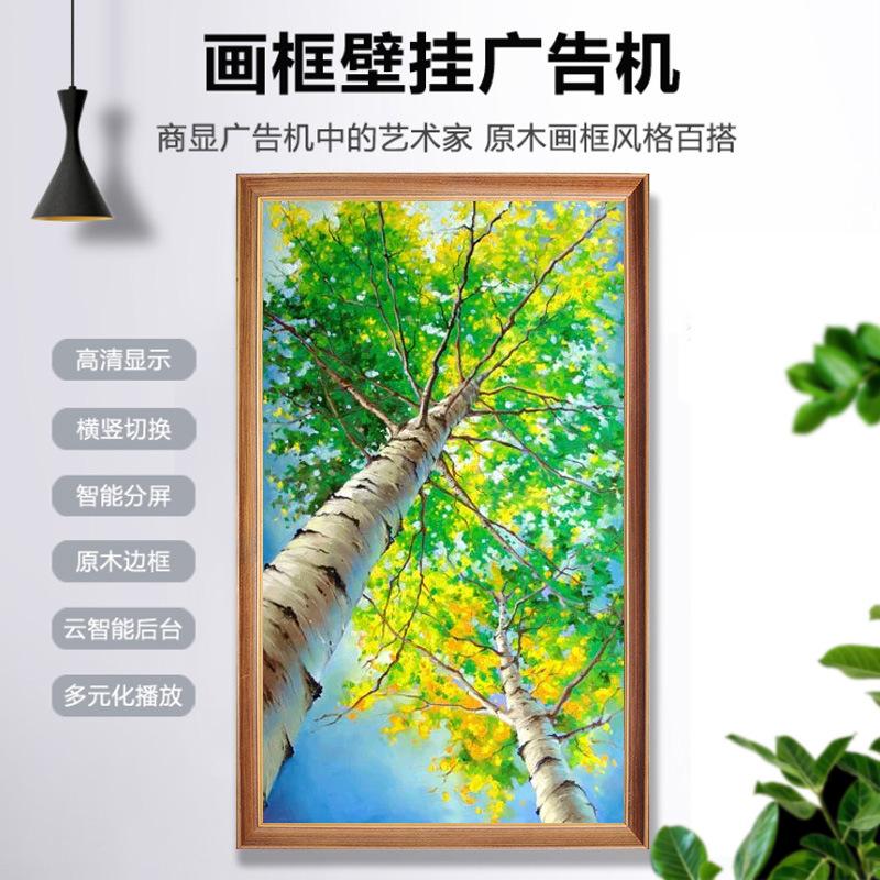 43/49/55寸创意艺术木框展览画廊显示屏播放机智能壁挂画框广告机