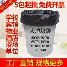 大垃圾袋大号加厚黑色酒店物业环卫桶商用用塑料袋特大超大实惠装
