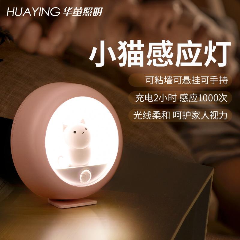 创意卡通感应小猫小夜灯 卧室走廊房间迷你台灯感应夜灯USB充电