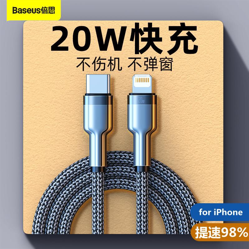 倍思 金属卡福乐数据线适用苹果iPhone 12快充充电器线20W PD快充
