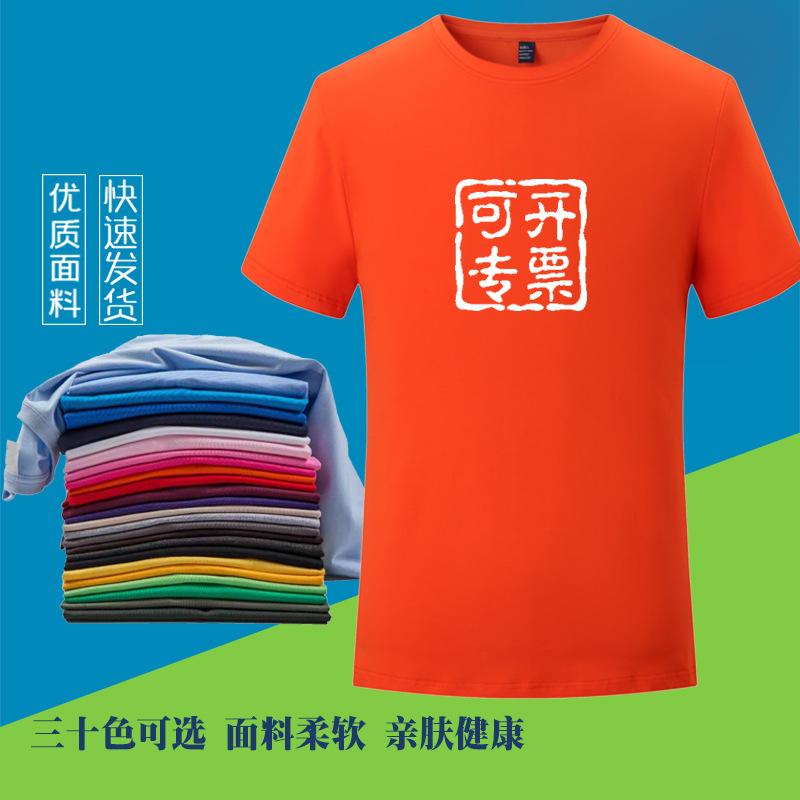 定制圆领纯棉t恤广告衫加工工作服刺绣班服定做文化衫DIY印制logo