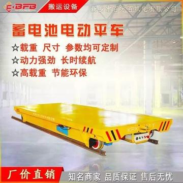 电动蓄电池平板车 工厂过跨运输轨道电动平车 大件搬运电动平车