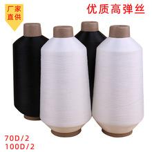 厂家直供 70d/2  100d/2锦纶高弹丝 黑白线牢度好缝衣线