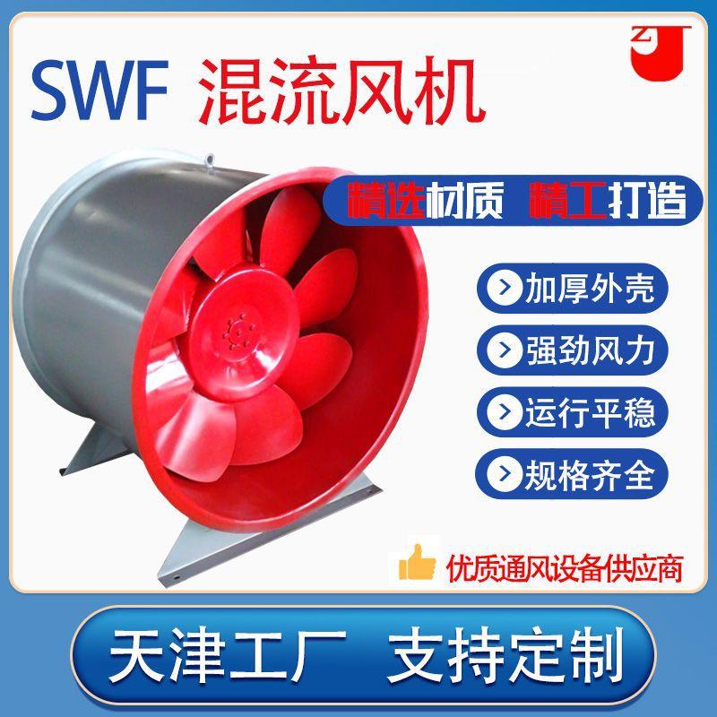 厂家销售SWF系列混流风机 低噪声风机 定制批发混流风机