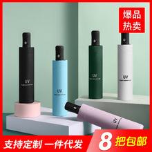 UV款自动雨伞女晴雨折叠遮阳伞太阳伞防晒防紫外线定制广告logo