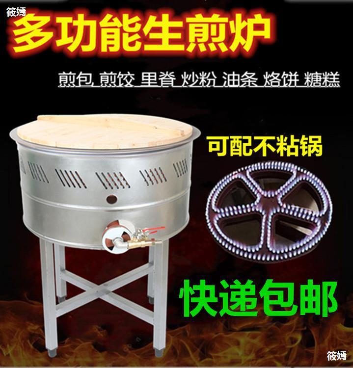 新生煎炉商用燃气点心炉烤饼炉不粘煎锅炉生煎包水煎包煎饺子包邮