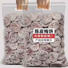 散装陈皮梅饼梅片日式梅饼 5斤装青梅无核蜜饯话梅酸甜休闲零食