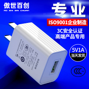 5V1A mobile phone charger 3C certified USB charger suitable for Xiaomi mobile phone mid-standard power supply charging head