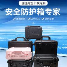 厂家 塑料防水箱 收纳箱 防护箱  塑料手提箱 小型工具箱塑料定制