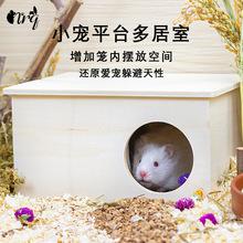 仓鼠窝多居室躲避屋迷宫玩具小房子多功能用品金丝熊木屋