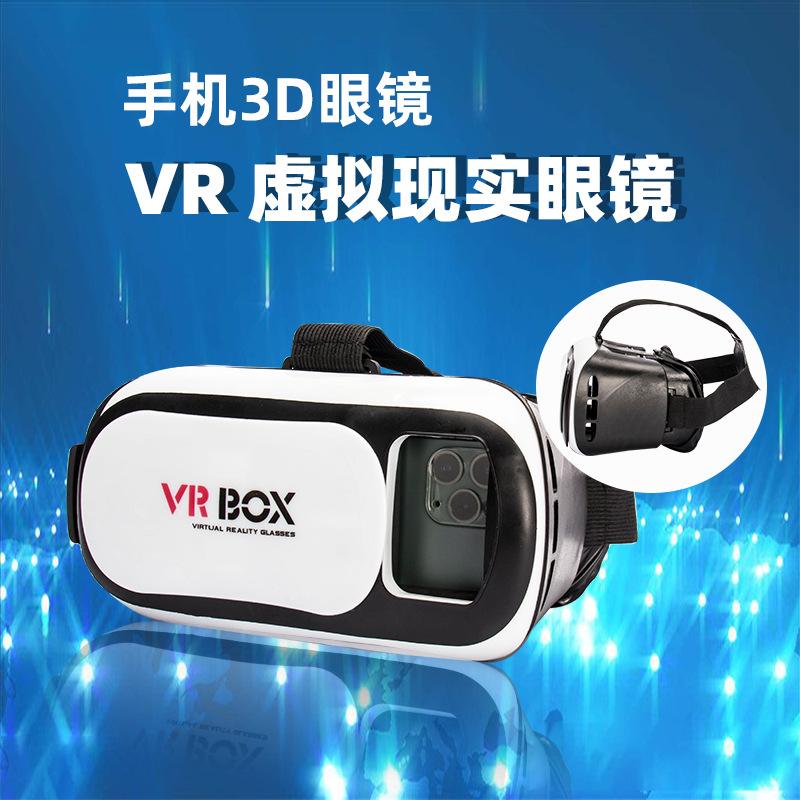 VR BOX二代眼镜 VR3D虚拟现实眼镜手机3D影院 vr现货直销礼品赠品