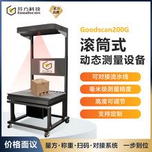 快递物流台面材积秤 自动称重|体积秤|扫描仪器 包裹货物尺寸测量