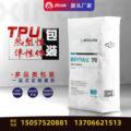 热塑性聚氨酯弹性体橡胶包装袋 石化塑料颗粒方形袋定制 PE阀口袋