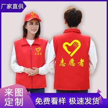 志愿者马甲定制印logo公益义工活动服广告宣传红背心定做马夹印字