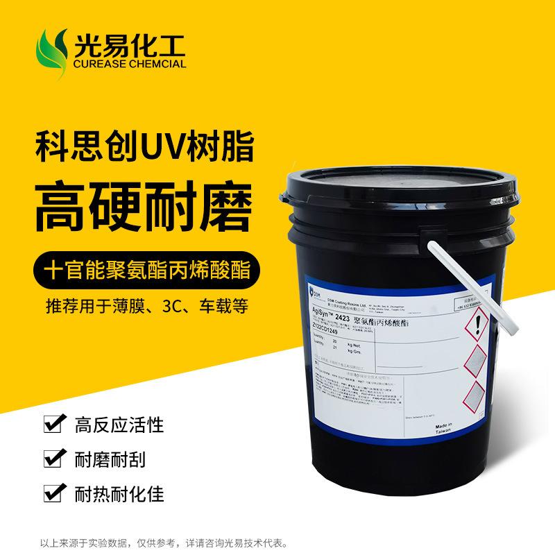 2423聚氨酯丙烯酸酯 更高硬度耐磨耐钢丝绒10官能UV树脂