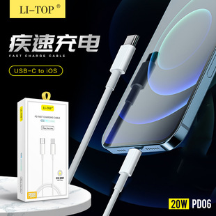 PD suitable for 12mini/11pro/20w fast charge flash charging cable iPhone XS/XR/MAX tablet data cable