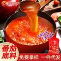 浓香番茄火锅底料187g米线番茄酱麻辣烫底料商用调味料酸甜鲜香