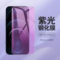 适用苹果6/6S/7/8 Plus/X/XS/XR/11/12 Pro MAX/SE护眼紫光钢化膜