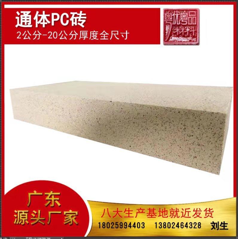 廣東源頭通體pc磚20公分生態石10公分厚仿石磚人造大理石材廠家