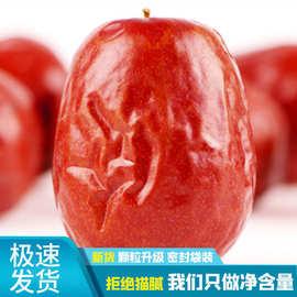 新疆红枣干果200g和田大枣有核特产枣子袋装独立包装零食年货批发