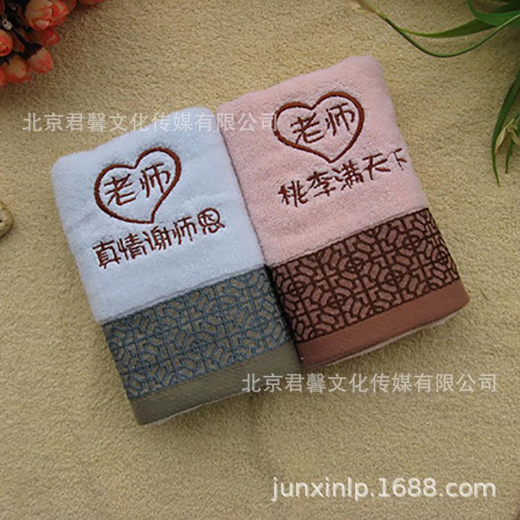 教师节礼物送老师 实用礼品创意毛巾毕业纪念品开学真情感谢师恩