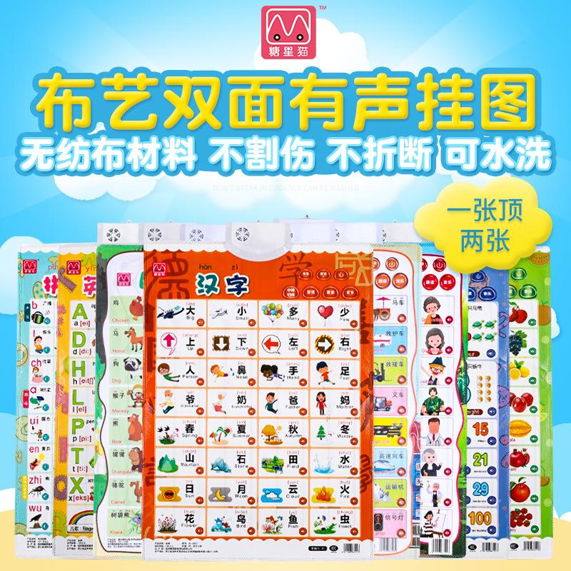 婴幼儿童早教有声挂图 启蒙宝宝识字墙贴画电子语音发声拼音挂图