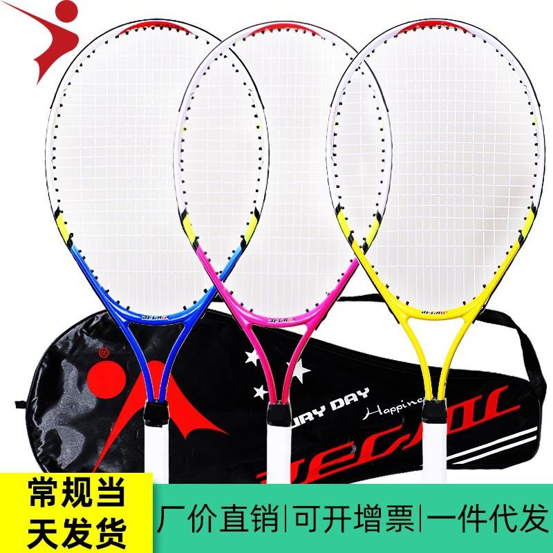 Regail 9991网球拍23寸儿童网球拍WQP青少年铝合金网球拍多色可选