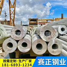 加厚不锈钢管304 316L 310S不锈钢无缝钢管 大口径厚壁管切割零售