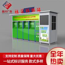 厂家直供多分类智能垃圾箱社区驿分类亭回收箱环卫智能垃圾房