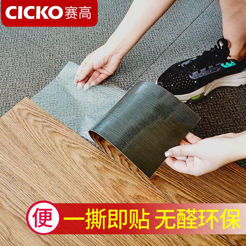 PVC自粘地板贴 水泥地加厚防水耐磨石塑地板家用客厅卧室地板革