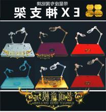 SHF支架 圣斗士模型圣衣神话EX神支架冥斗神黄金现货地台底座首版