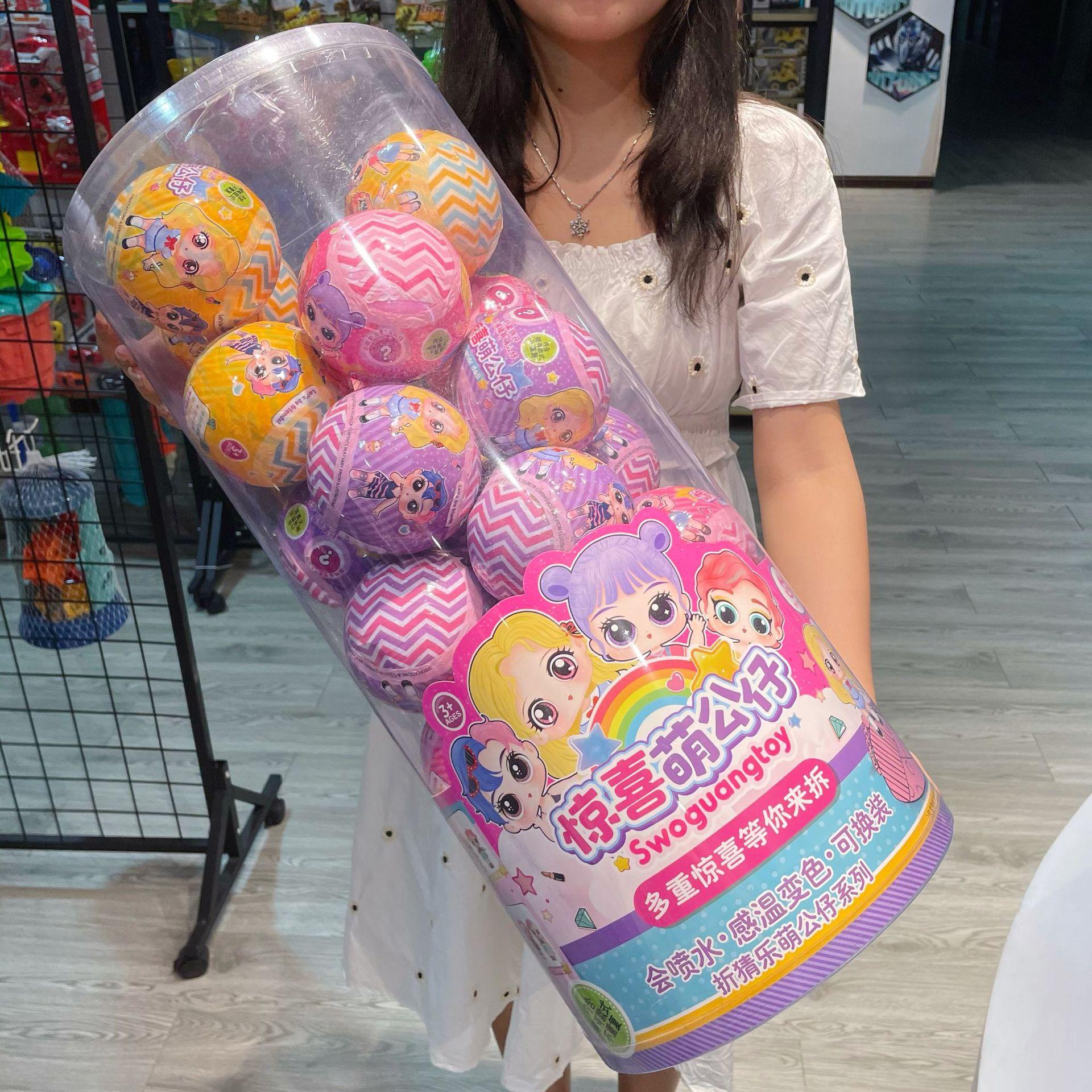 儿童玩具桶装盲盒9.5cm惊喜球拆拆乐换装搪胶娃娃女生孩礼物礼品