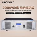 先科 PK-1500专业纯后级功放机定压大功率工程舞台校园公共广播
