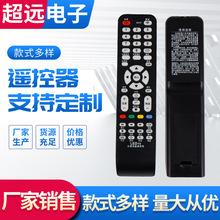 多用杂牌液晶电视V59主板遥控器