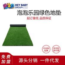 泡泡秀乐园防滑地垫定制游乐场户外场地铺设草坪跑道设备批发厂家