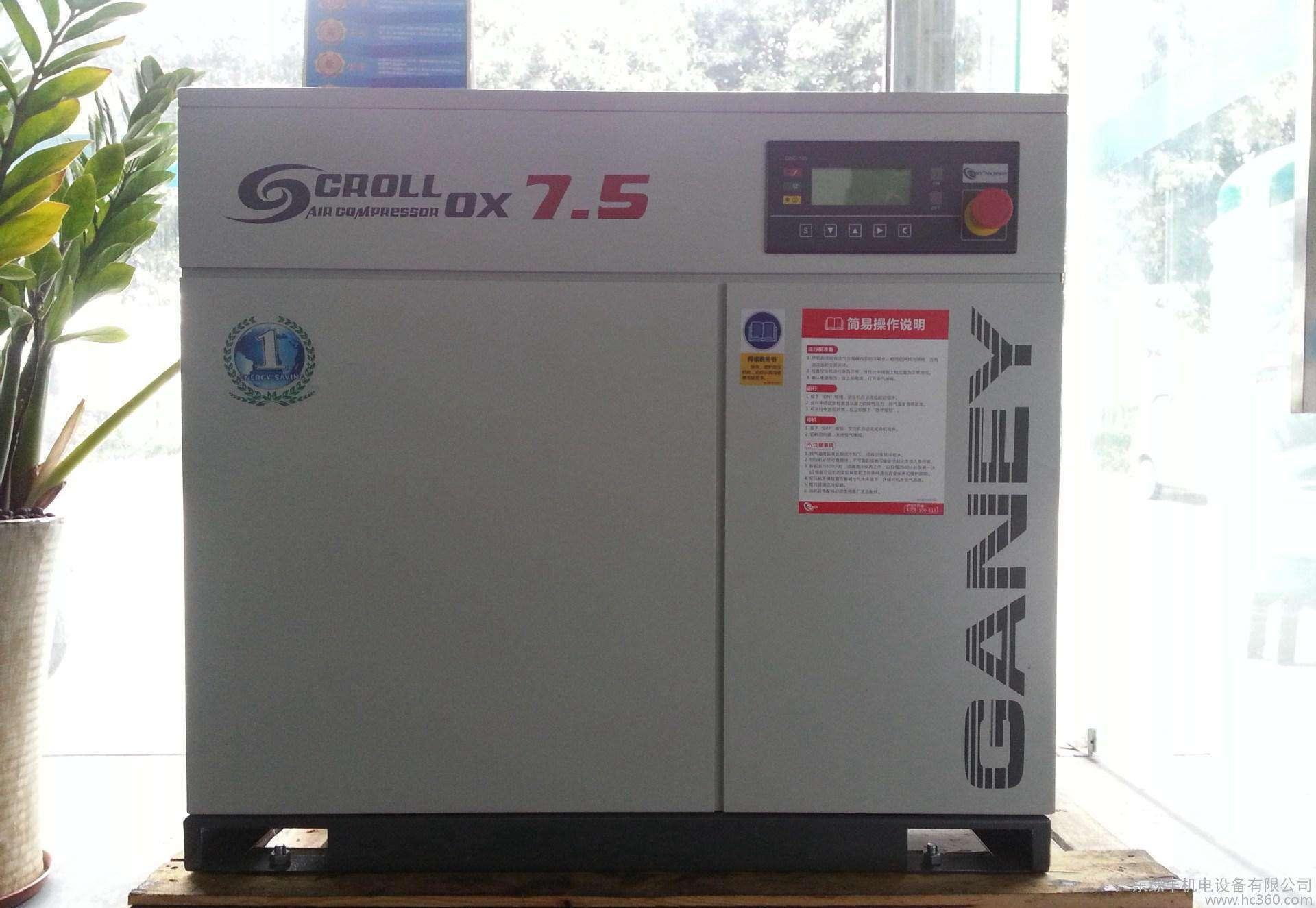 低噪音涡旋式7.5KW空压机OX-1.1/8