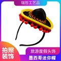 墨西哥迷你帽 旅游度假頭飾庫存充足發貨快速量大從優