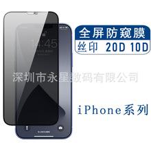 适用iphoneXS钢化膜 苹果12/11pro/XR/876全屏120D丝印防窥手机膜