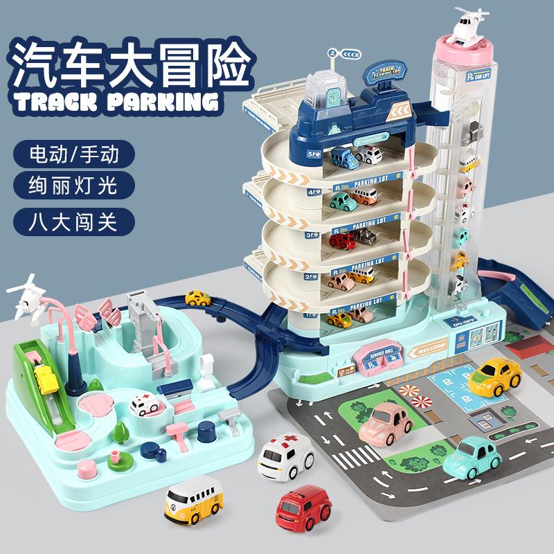 跨境城市汽车停车场大楼灯光音乐闯关大冒险电动升降轨道儿童玩具