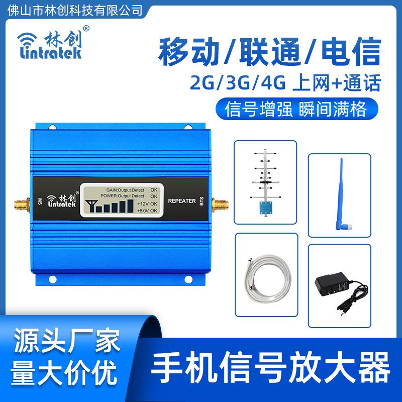 跨境无线网络信号增强器2G3G4G联通移动接收信号手机信号放大器