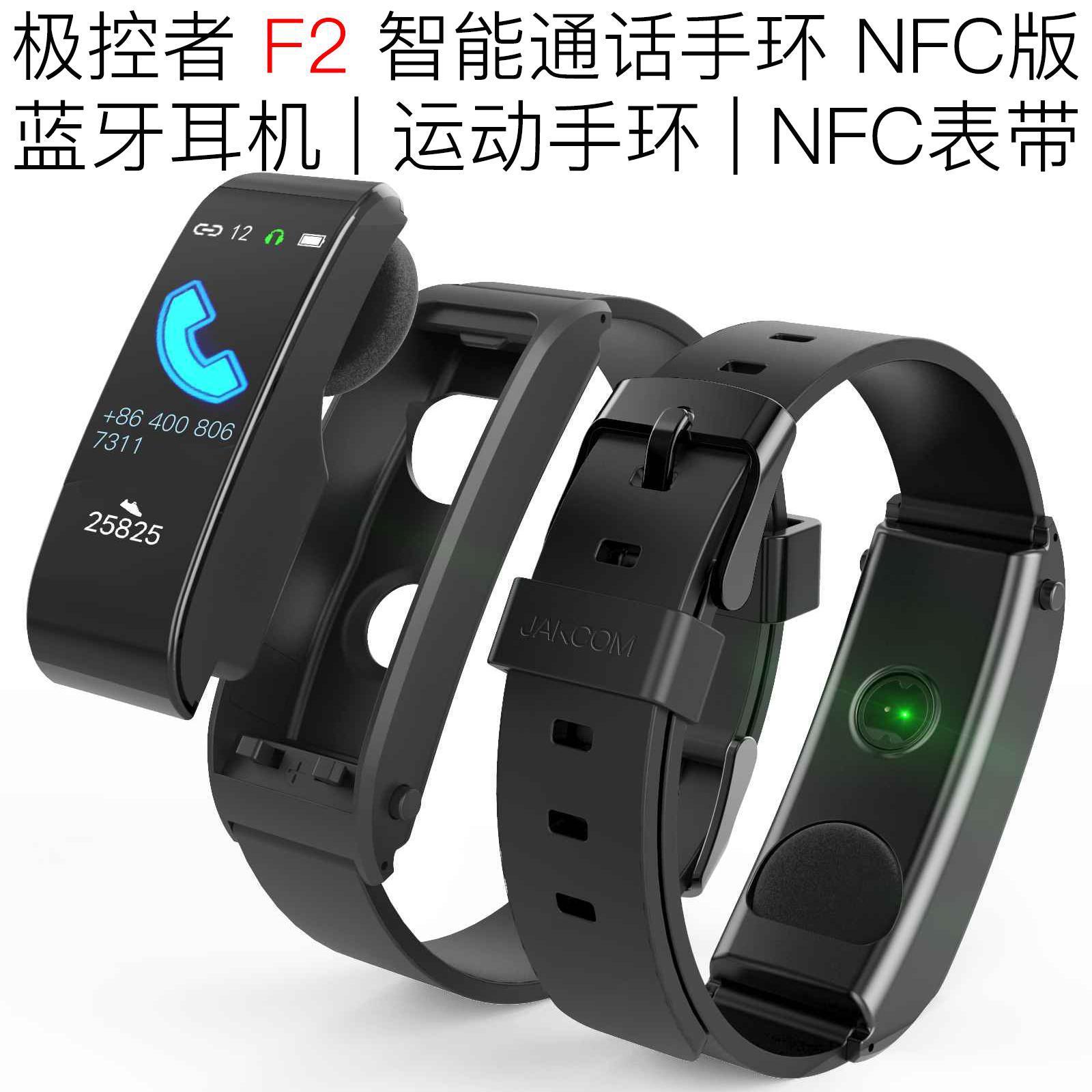 JAKCOM极控者F2智能通话手环运动健康睡眠心率手表跨境智能新产品