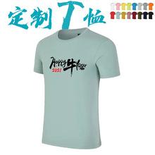 圆领男女空白t恤定制短袖广告衫印字logo企业工作服活动文化衫diy