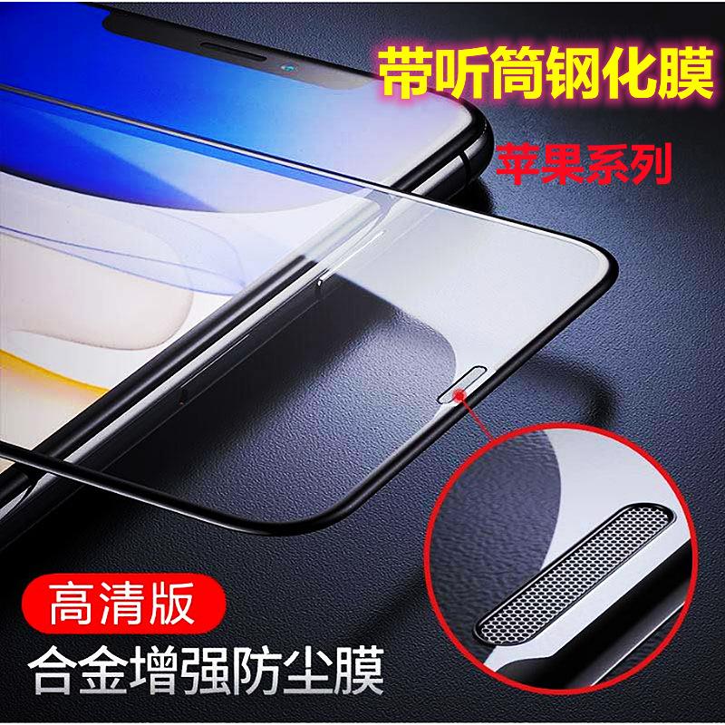 防尘膜适用苹果手机钢化膜带听筒防尘膜iphon12全屏手机膜9D贴膜